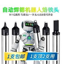 自动焊锡机器人烙铁头