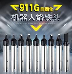 911G自动化烙铁头