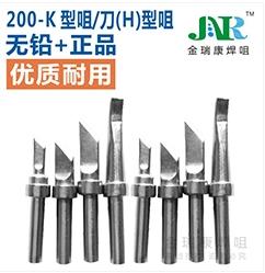 200-K型咀/刀(H)型咀