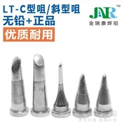 LT-C型咀