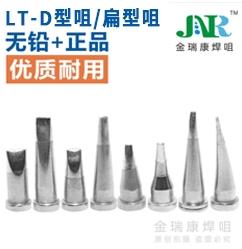 LT-D型咀