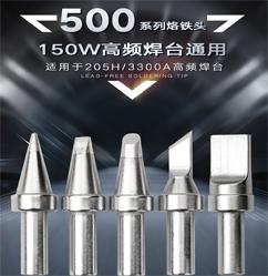 500系列烙铁头